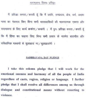 Sadbhavana-Day-Pledge